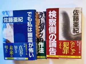 佐藤亜紀エセー三部作の写真