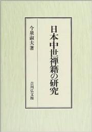 日本中世禅籍の研究の写真
