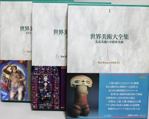 世界美術大全集西洋編の写真
