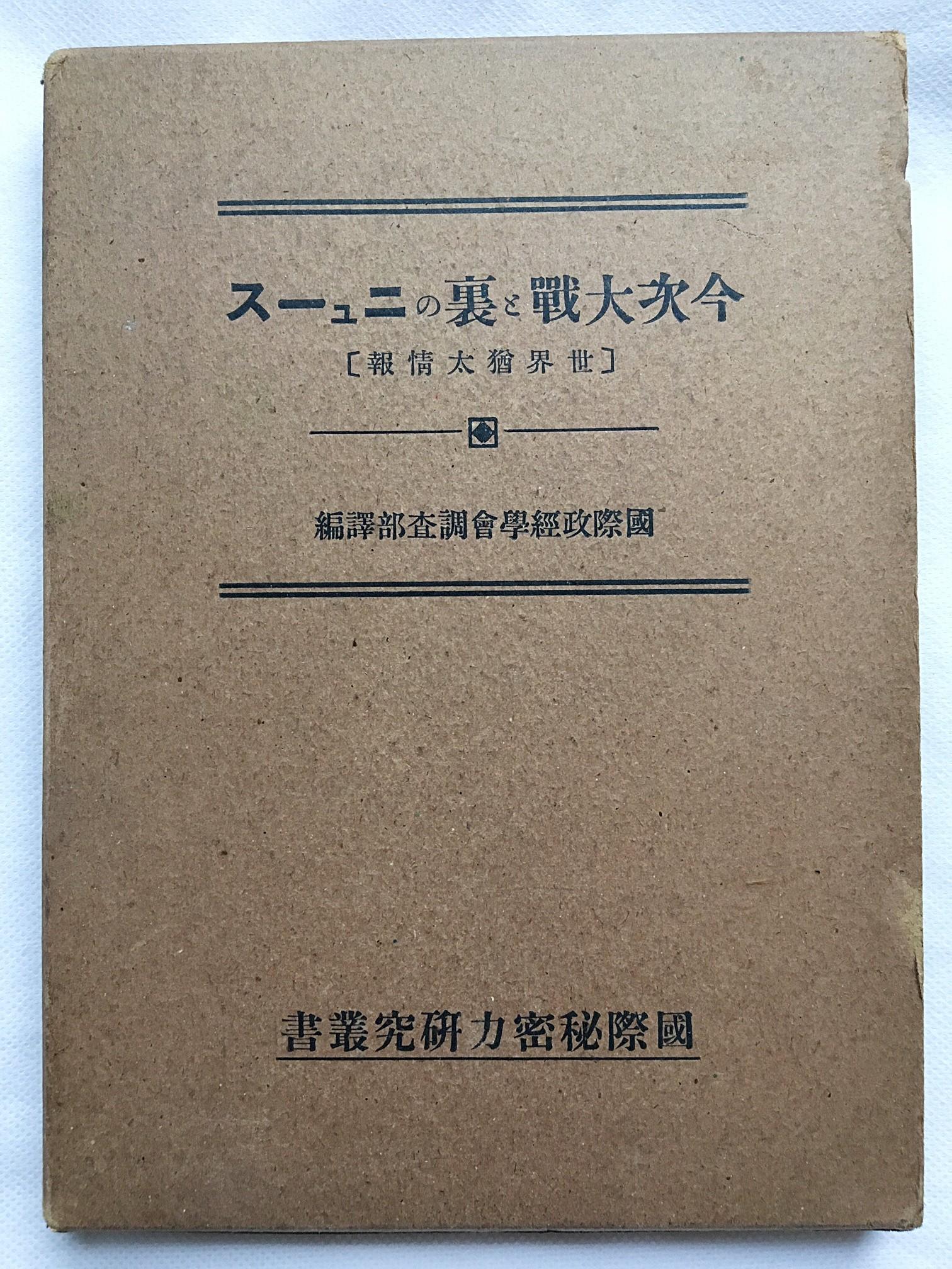 【新着】国際政経学会刊 戦前のユダヤ陰謀論、フリーメイソン研究書が入荷しました。