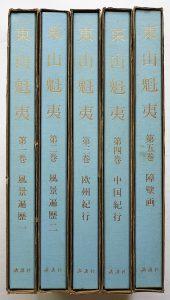 東山魁夷 画集 全5巻の写真