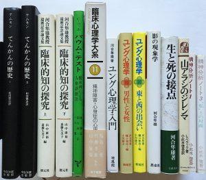 精神分析学・心理学書の写真