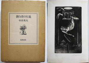 中井英夫「蒼白者の行進」の写真