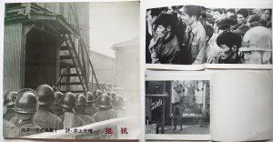 北井一夫作品集『抵抗』の写真