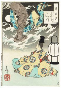 月岡芳年木版画 月百姿 「源経信と鬼」の写真