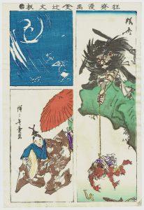河鍋暁斎木版画 狂斎漫画 辻文板「鍾馗と鬼 大嵐 狂言末広がり」の写真