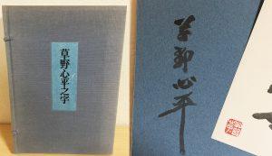 草野心平之字の写真