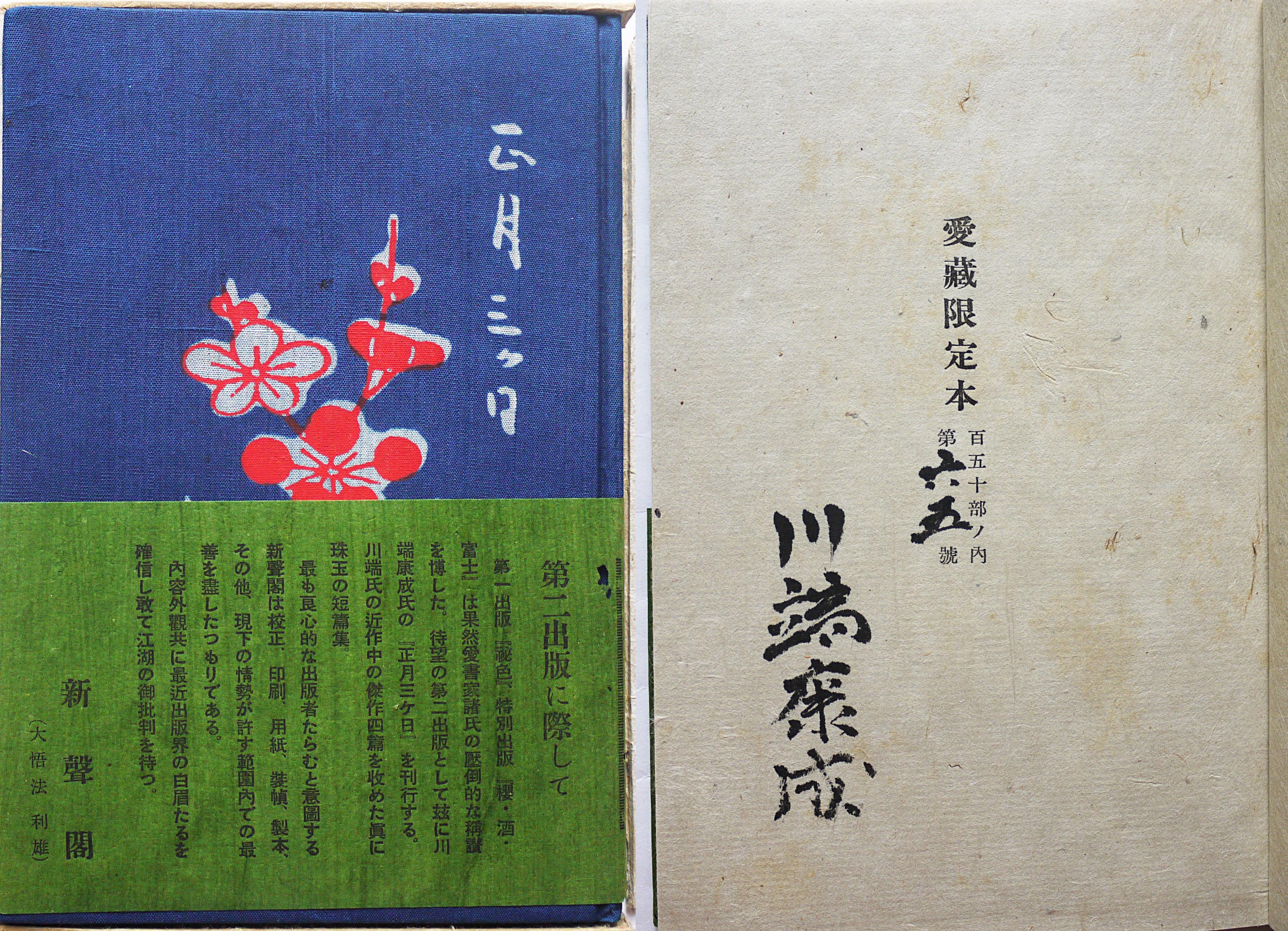 【新着】署名本・限定本 川端康成・森茉莉・中井英夫・塚本邦雄著作の買取販売