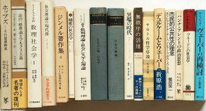社会学・哲学書の写真